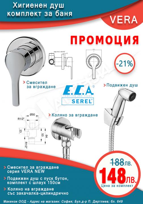 Хигиенен душ комплект за баня VERA