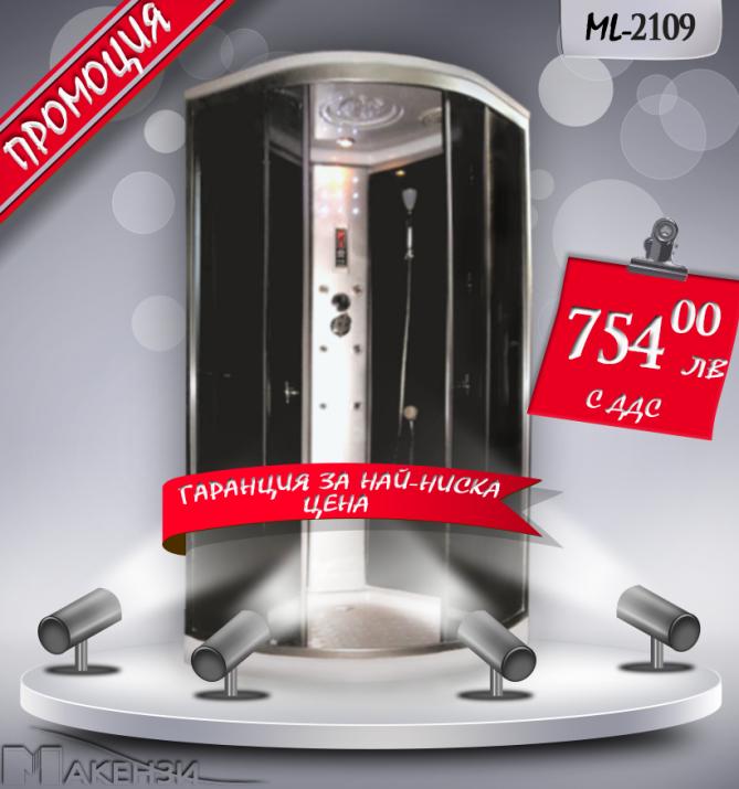 ПРОМОЦИЯ Хидромасажна душ кабина ML-2109