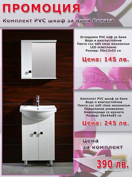 Промоция - Комплект PVC шкаф за баня Соната