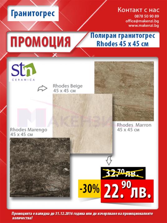 Гранитогрес Rhodes - STN Ceramica ПРОМОЦИЯ -32%