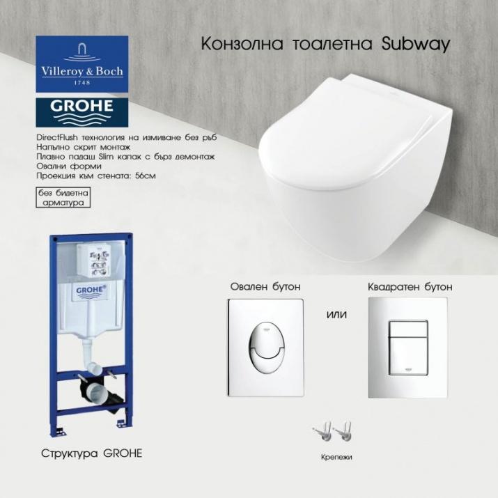 Комплект тоалетна чиния Subwey Villeroy & Boch и структура Grohe
