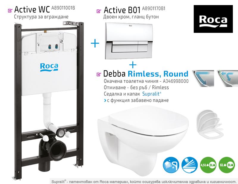 Окачена тоалетна Debba Rimless Round+ структура Active и бутон B01 + седалка и капак със система Soft close