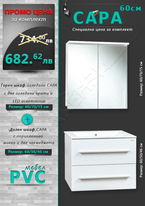 PVC Шкаф за баня  САРА 60см