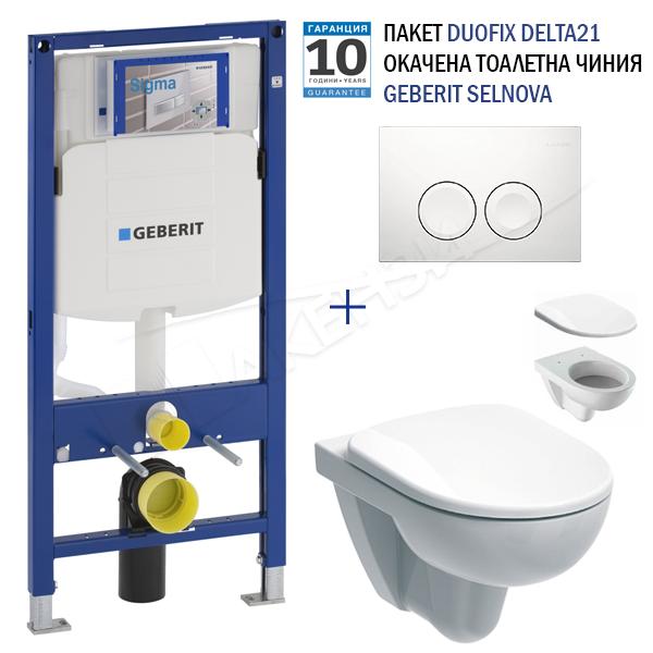 Промо пакет Duofix Delta21 с окачена тоалетна чиния Geberit Selnova