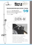 Едноръкохваткова душ колона с полица  Even-M