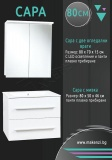 Комплект PVC мебел за баня Сара 80 см