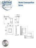 Структура за вграждане GROHE Rapid SL 3 В 1 с бутон  - Макензи