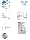 Структура за вграждане Grohe Solido + Окачена тоалетна Smart 8