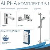Промо комплект IS Alpha 3 в 1 BD004AA