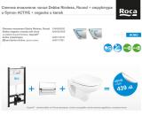 Окачена тоалетна Debba Rimless Round+ структура Active и бутон B01 + седалка и капак със система Soft close - Supralit
