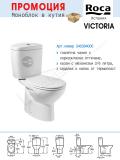 Моноблок Victoria- Roca