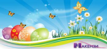 Екипа на Макензи Ви желае весело посрещане на Великденските празници.