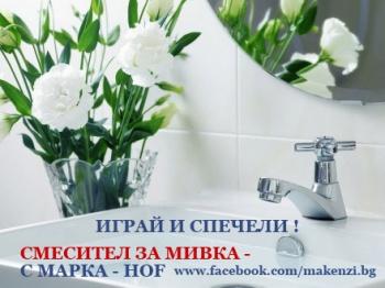 Спечели Смесител за мивка