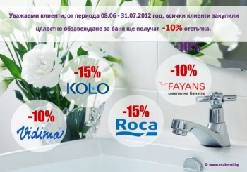 Лятно намаление на марки KOLO, ROCA, VIDIMA и FAYANS