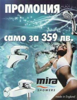 Промоция за м.Юли
